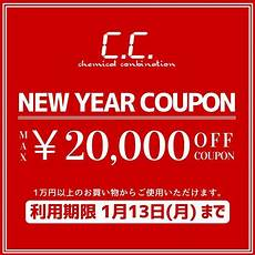 New Year Coupons Quot New Year Coupon Quot 最大 20 000 Off Chemical Conbination