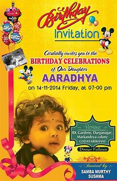 Birthday Invitation Card Size Birthday Invitation Card Psd Template Free Invitation