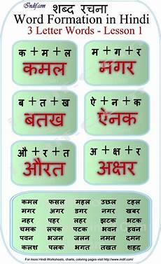Hindi Matra Words With Pictures Chart Read Hindi 3 Letter Words Hindi Worksheets Hindi