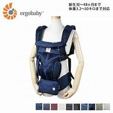 Light Blue Ergo Baby Carrier Sneak Online Shop エルゴベビー Ergobaby エルゴオムニ 360 Cuddle