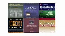 Analog Design Essentials Willy Sansen Pdf 6本经典模拟ic设计电子书合集 哔哩哔哩