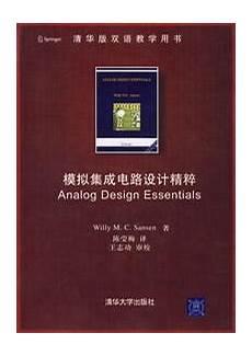 Analog Design Essentials Willy Sansen Pdf 模拟集成电路设计精粹 豆瓣
