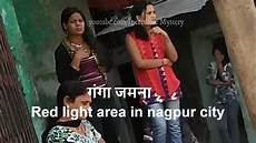 List Of Red Light Area In Telangana Redlight Area In Nagpur City Youtube