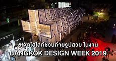 Bangkok Design Week 2019 Pantip 5 จ ดไฮไลท ชวนถ ายร ปสวย เม อไปเย อนงาน Bangkok Design