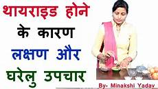 Thyroid Diet Chart In Marathi Home Remedies For Thyroid Diet Symptoms Causes Of