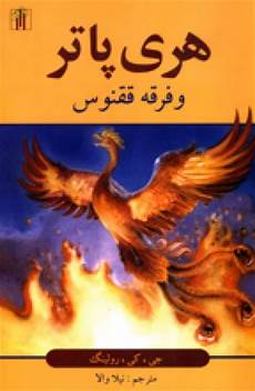 Harry Potter In Persian Farsi 5 Harry Potter Amp The Order