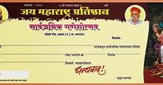 Pavti Book Rajyog Digital