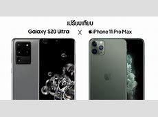 ????????? Samsung Galaxy S20 Ultra 5G ??? iPhone 11 Pro