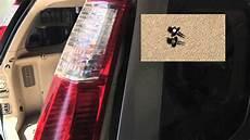2012 Honda Crv Interior Light Bulb Replacement Honda Cr V Light Bulb Replacement Easy 2 Minute