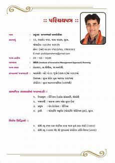 Biodata Format For Marriage Biodata Format 2016 Most Decoration