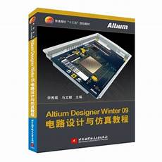 Altium Designer Winter 09 Crack Download Altium Designer Winter 09电路设计与仿真教程 电子书下载 智汇网