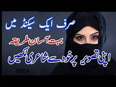 Design Urdu Poetry Images Online How To Write Urdu Poetry On Photo Image Picture In Mobile