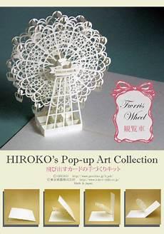 pop up card ferris wheel template quot hiroko s pop up collection quot ferris wheel pre cut