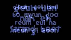 Love Light Lyrics C N Blue Love Light Lyrics Youtube