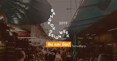 Bangkok Design Week 2019 Pantip ช ช องทางช ม และช อปย านเจร ญกร ง ในงาน Bangkok Design