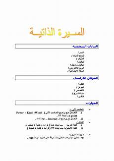 Cv Template Doc Arabic Cv Format Doc Arabic Choice Image Certificate Design And