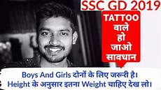 Ssc Gd Height And Weight Chart 2019 Ssc Gd Physical 2019 व ल स वध न Height क
