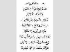 5 Ace Ayatul kursi Ayat al kursi Islamic Poster Religious