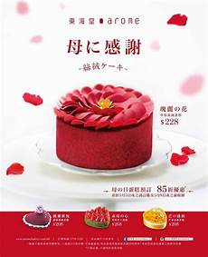 Cake Poster Design Pin By Chen Hou On Food Amp Beverage Ads Food Advertising