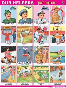 Our Helpers Chart Pictorial Chart Our Helpers Big Chart Indian Book