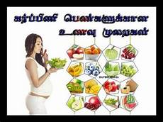 Food Chart For Lady In Tamil Pregnancy Time Eating Food In Tamil கர ப ப ண