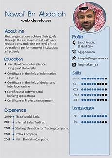Cv Template Doc Arabic Contest Entry 4 For I Need To Buy 10 Infographic Cv