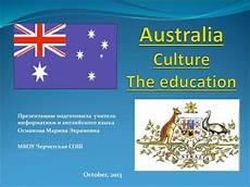 Australian Presentation Australia Culture The Education System презентация онлайн