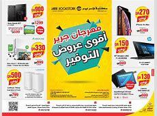 Iphone 11 Price Jarir Bookstore   Rusaljones