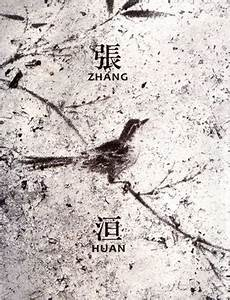 Art Since 1980 Charting The Contemporary Pdf Zhang Huan English Website
