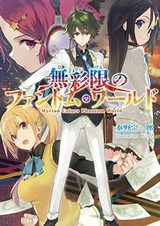 Musaigen No Phantom World Light Novel Pdf Lectura Musaigen No Phantom World Lectura En L 237 Nea De