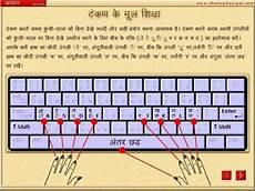 Hindi And English Typing Chart Aasaan Hindi Typing Tutor Free Download And Software