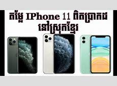 Iphone 11 64gb Price In Cambodia