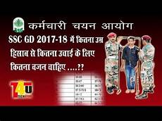 Ssc Gd Height And Weight Chart 2019 Ssc Gd Weight And Height Ratio Age Wise Chart In Hindi