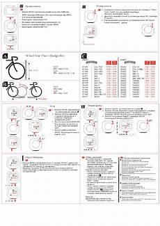 Sigma Wheel Size Chart страница 3 3 руководство пользователя велокомпьютер