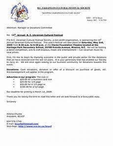 Non Profit Donation Letter Non Profit Organization Donation Request Form Organization