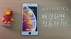 Iphone Xs Interactive Wallpaper by Iphone Xs 배경화면 6 7 8에 적용하기 Iphone Xs Wallpaper