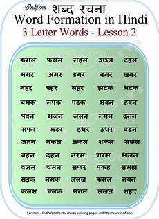 Hindi Matra Words With Pictures Chart Read Hindi 3 Letter Words Hindi Worksheets Three