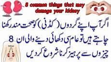 Kidney Patient Diet Chart In Urdu Kidney Problems In Urdu 8 Common Things That Damage