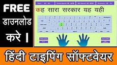 Keyboard Hindi Typing Complete Chart Memorable Hindi Typing Keyboard Chart Download Image