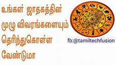 Horoscope Chart In Tamil With Predictions How To Find Horoscope In Tamil Youtube