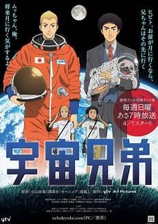 space brothers 宇宙兄弟 兄弟 映画
