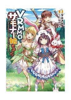 Nonbiri Vrmmo Light Novel Nonbiri Vrmmo Ki Light Novel Manga Anime Planet