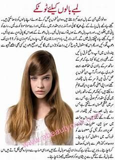 hair tips hair tips in urdu