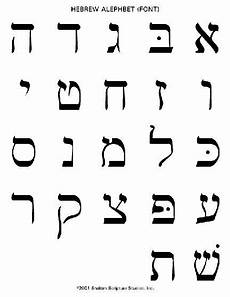 Alef Beis Chart Free Printable Hebrew Alef Bet With Images Learn