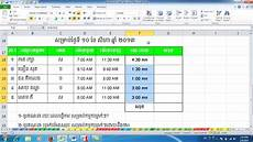 Microsoft Excel Exercises Ms Excel Exercise 1 And 2 About Time Function Part 12