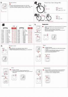 Sigma Wheel Size Chart Wheel Size Chart Radgrobe инструкция по эксплуатации