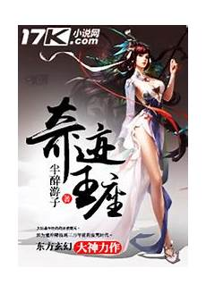 Hail The King Light Novel It S Not Easy To Be A Man After Travelling To The Future