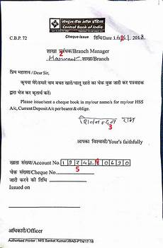 Cheque Record Book Format How To Fill Amp Apply For Central Bank Of India Cheque Book