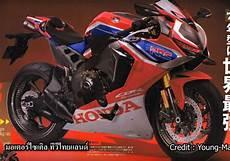 Honda V4 Superbike 2020 by Honda Prepares A New Superbike For 2020