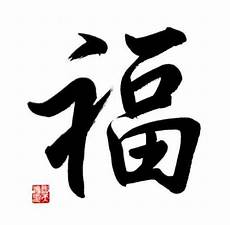 Fu In Sign Language Chinese Symbol For Fu Calligraphy Painting There Are
